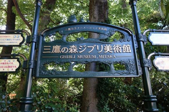 子供連れで行く三鷹の森ジブリ美術館 (6)