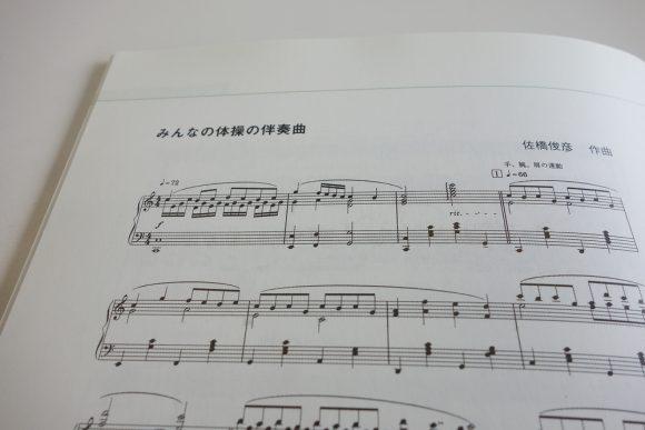 本に掲載されているラジオ体操の楽譜 (1)