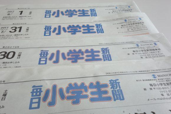 毎日小学生新聞の評判・口コミ
