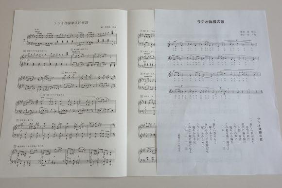 NHKに依頼して届いたラジオ体操第一と第二の楽譜 (3)
