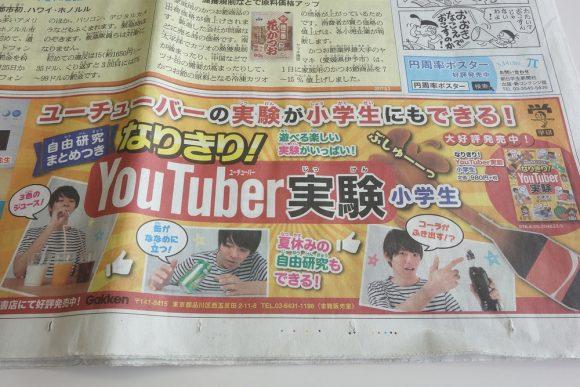 朝日小学生新聞は広告が多い