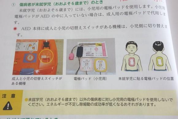東京都の上級救命講習 (6)
