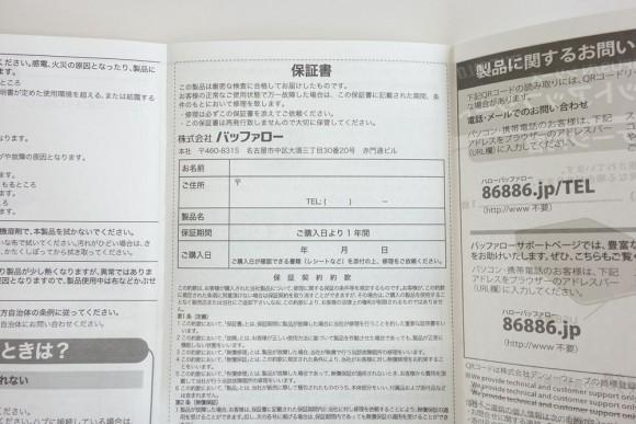 おすすめの耐衝撃外付けポータブルハードディスク_バッファロー_HD-PNF1.0U3 (10)