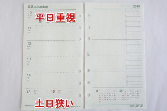 システム手帳リフィル_スケジュールが平日重視