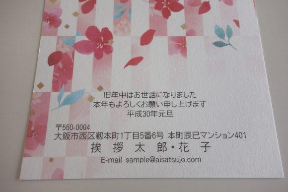 年賀状印刷の挨拶状ドットコムの評判 (2)