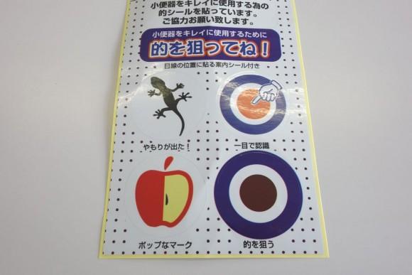 小便の飛散防止シール (1)
