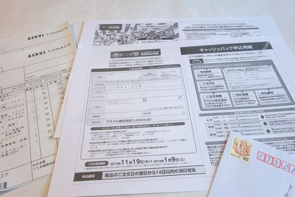 ピーアンドジーのキャッシュバックキャンペーン申請書とVプリカ