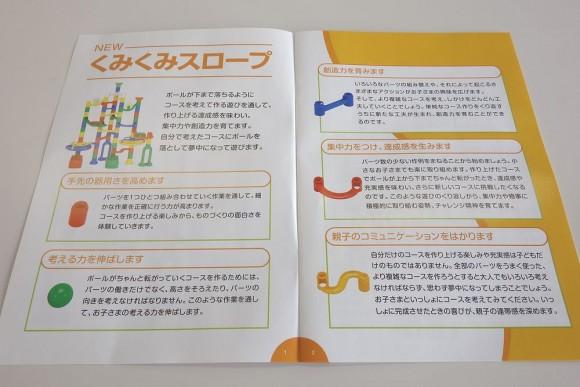 ピタゴラスイッチのおもちゃ「くもんのくみくみスロープ」説明書 (2)