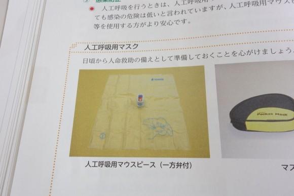 東京都の上級救命講習 (4)