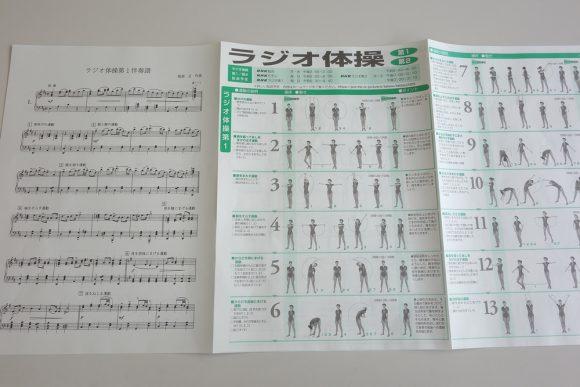 NHKに依頼して届いたラジオ体操第一と第二の楽譜 (2)