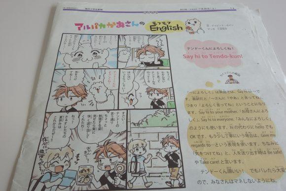 毎日小学生新聞の評判・口コミ (3)