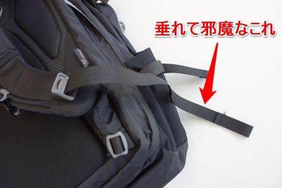 リュックの邪魔でプラプラ垂れる紐をまとめる方法を検証する