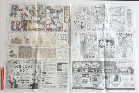 朝日小学生新聞の評判・口コミ (1)