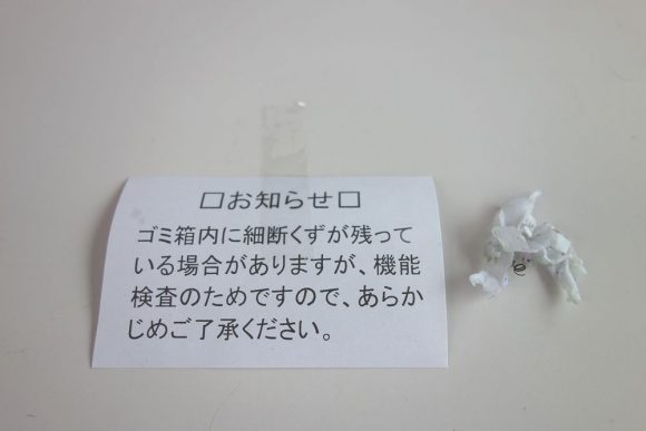 コクヨのシュレッダーKPS-X80はテスト用のゴミが紛れ込んでいる