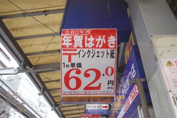 2020年(令和2年)年賀はがきの金券ショップ価格
