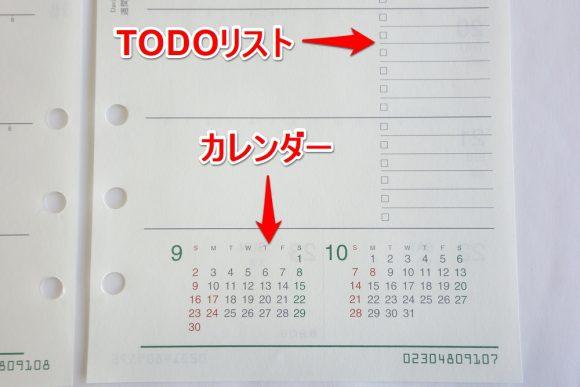 スケジュール手帳リフィル_カレンダーとTODOリスト