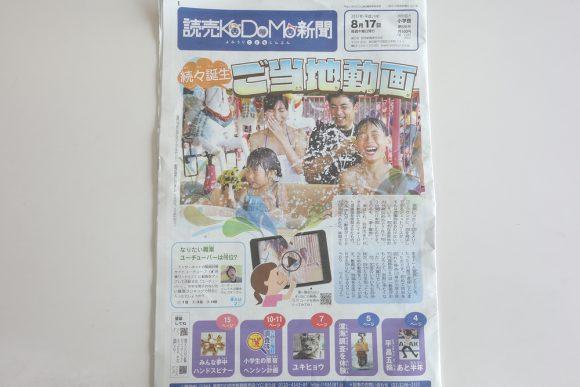読売子供新聞の評判・口コミ (1)