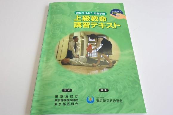東京都の上級救命講習 (3)