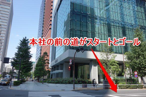 読売本社の前の道が箱根駅伝のスタートとゴール