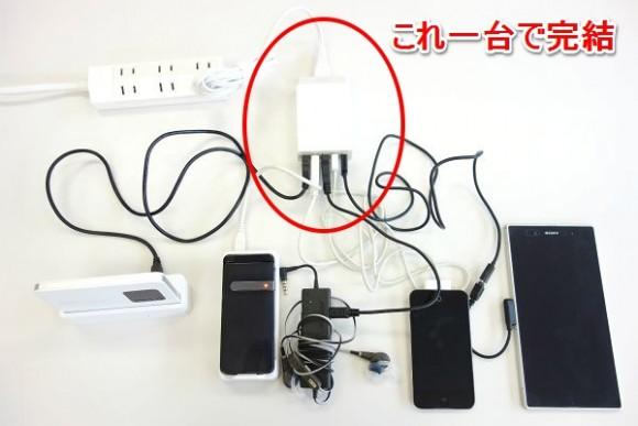 充電コードを整理する (5)