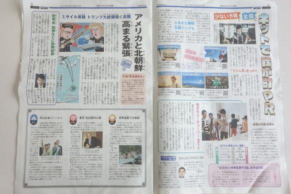 読売子供新聞の紙面内容