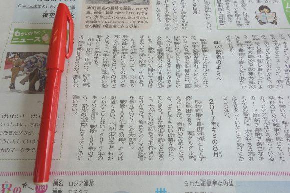 子供新聞の漢字とふりがな