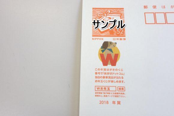 挨拶状ドットコムダブルお年玉年賀状47円