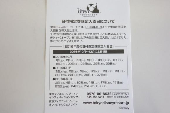 日付指定券限定入園日 (1)