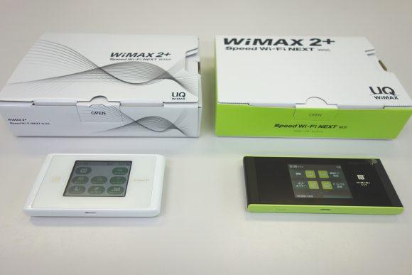 WiMAX(ワイマックス)のおすすめと比較