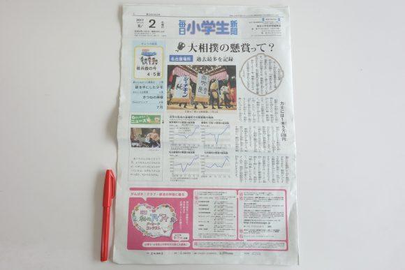 毎日小学生新聞の評判・口コミ (5)