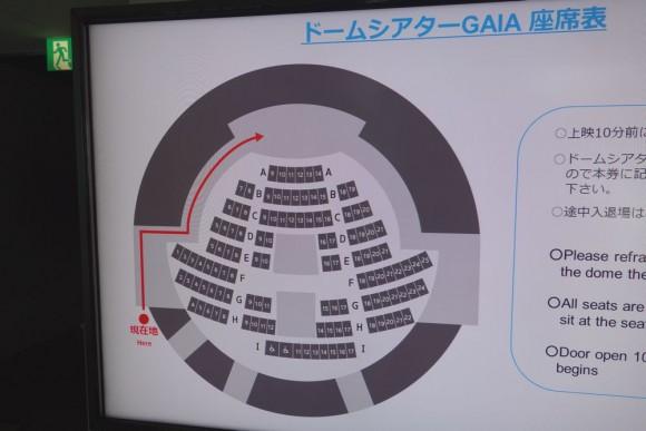 日本科学未来館_プラネタリウム (2)