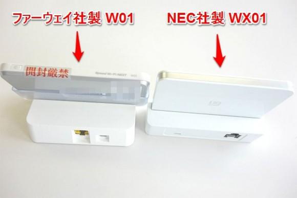 wimax2_ルーターのW01とWX01のクレードル比較 (3).jpg