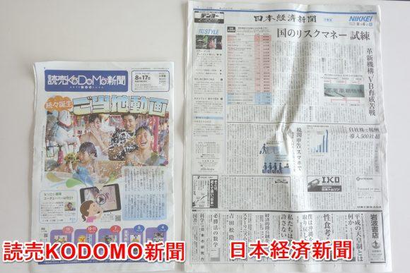 読売子供新聞の大きさは普通の新聞の半分サイズ