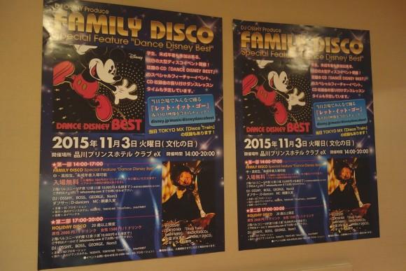 DJ OSSHY(オッシー)プロデュースのファミリーディスコ (5)