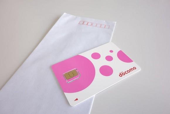 ニフモにSIMカードを返送する
