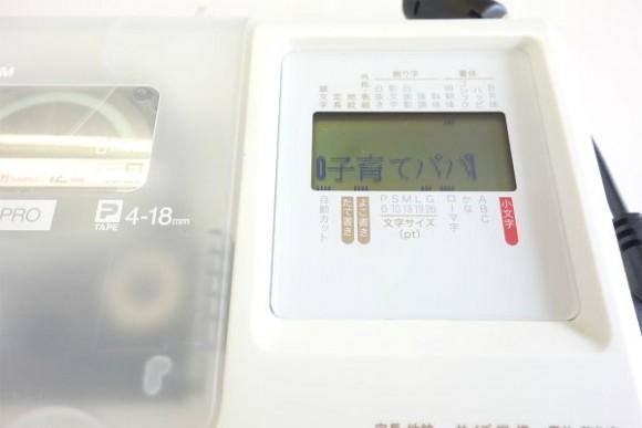ラベルライター キングジム テプラPRO SR150 (20)