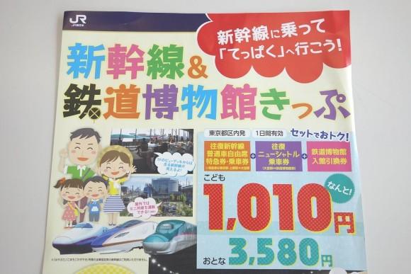 大宮鉄道博物館_新幹線と鉄道博物館きっぷ