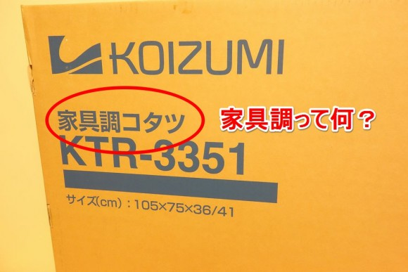 おすすめの家具調コタツ_KOIZUMI_KTR-3351_使用レビュー (14)