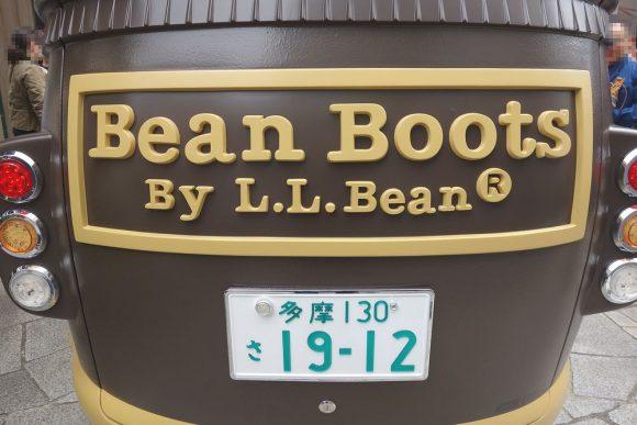 L.L.Beanのビーンブーツの車「ブーツモービル」 (11)