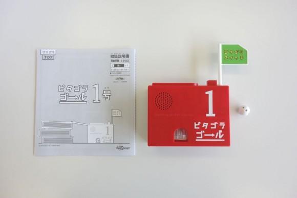 ピタゴラスイッチ_ピタゴラ装置用ゴール_ピタゴラゴール1号 (10)