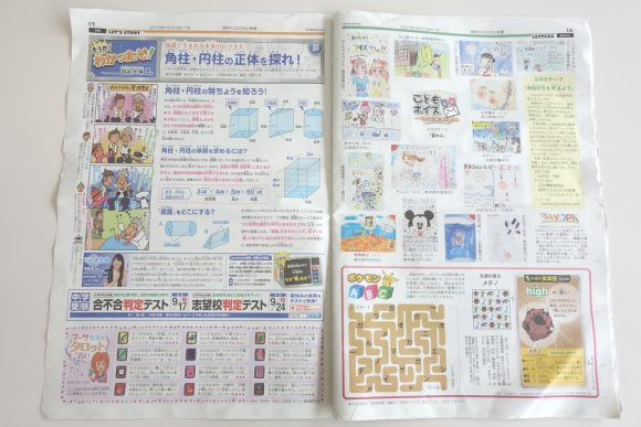 読売子供新聞の評判・口コミ (3)