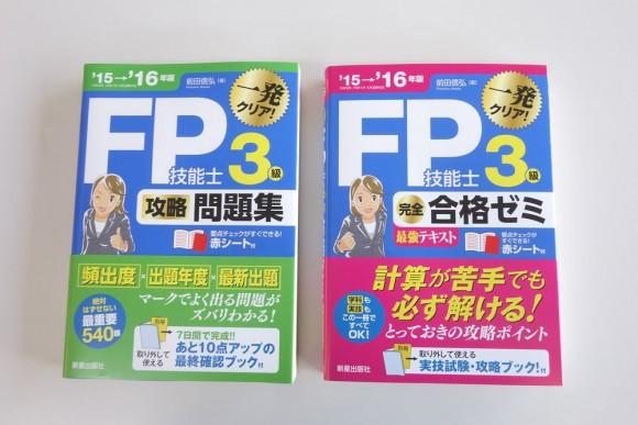 ファイナンシャルプランナー3級(FP技能士3級)受検おすすめテキストと問題集