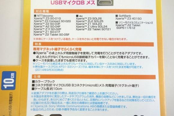 サンワサプライのXperia用充電マグネットケーブル_AD-USB21XP (10)