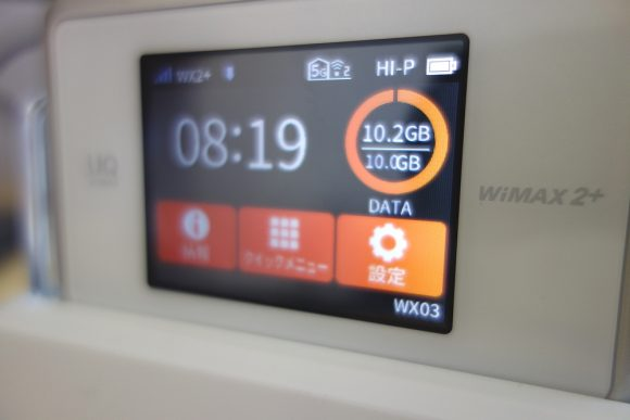 WiMAXの3日10gb使用量はルーターで確認可能