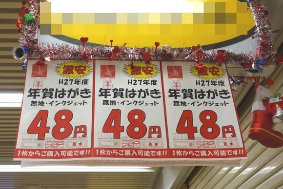 金券ショップの年賀はがきの価格_2015年_平成27年