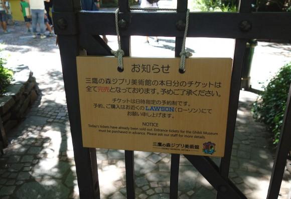 三鷹の森ジブリ美術館のチケット入場券を安く買う方法 (3)