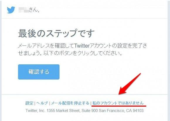 登録した覚えがないのにTwitterからメールが届いた時の対処法 (3)