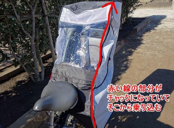 子供乗せ自転車の後ろ用レインカバー_OGK_RCR-001 (24)