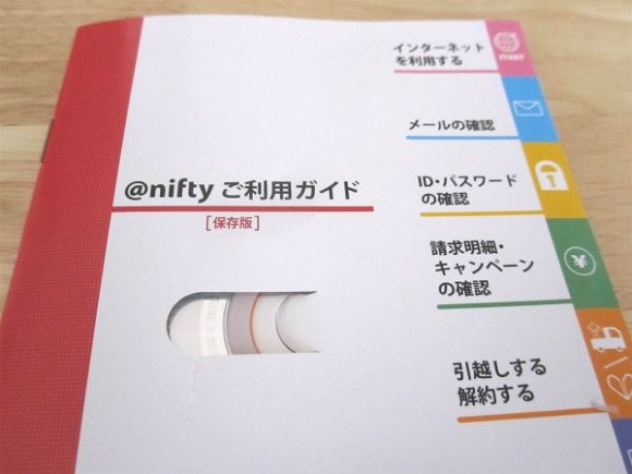 niftywimaxの契約 (2)