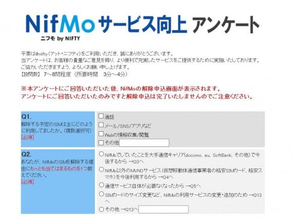 NifMo(ニフモ)解約・解除手順 (4)